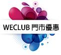 WECLUB 華輝 門市 會員優惠